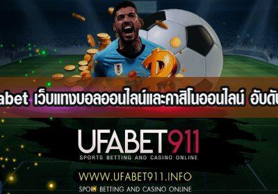 dafabet เว็บแทงบอลออนไลน์และคาสิโนออนไลน์ อับดับ 1